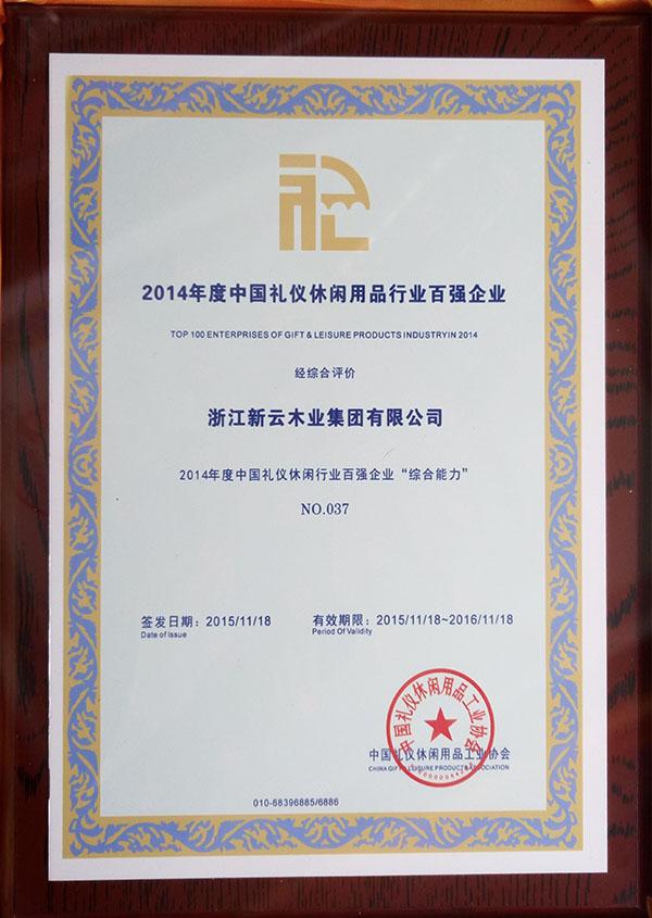 2014年度中国礼仪休闲用品行业百强企业