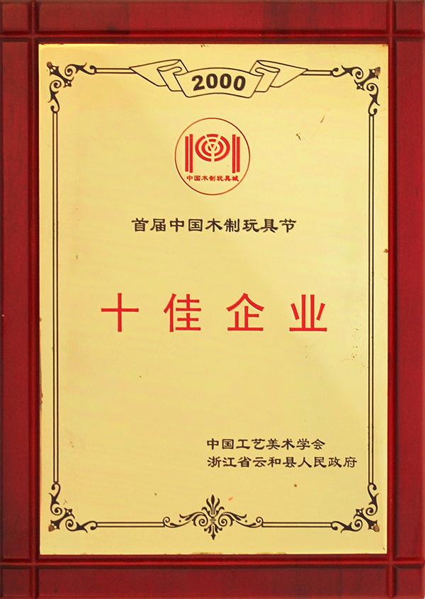 首届中国木制玩具节十佳企业