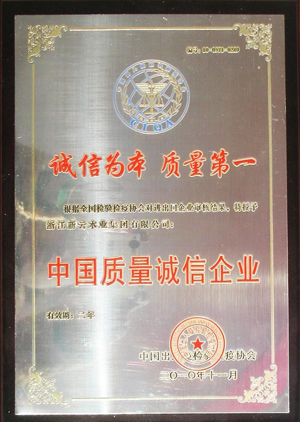 中国质量诚信企业(档案室)