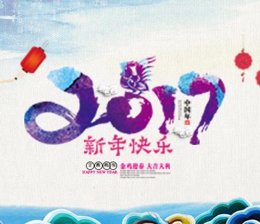 新春将至,必威app手机下载版集团祝您新年快乐,年年有余!