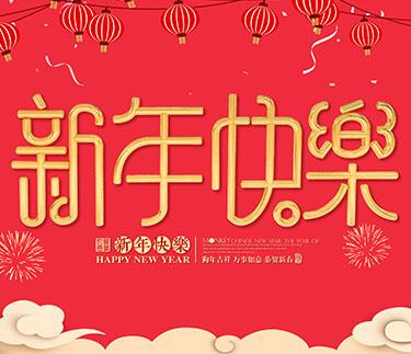 betway必威客户端下载必威app手机下载版betway必威官网登陆网址集团有限公司祝大家2018新年快乐