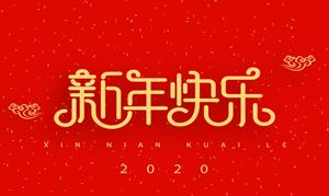 必威app手机下载版_betway必威官网登陆网址_betway必威客户端下载祝大家2020新年快乐
